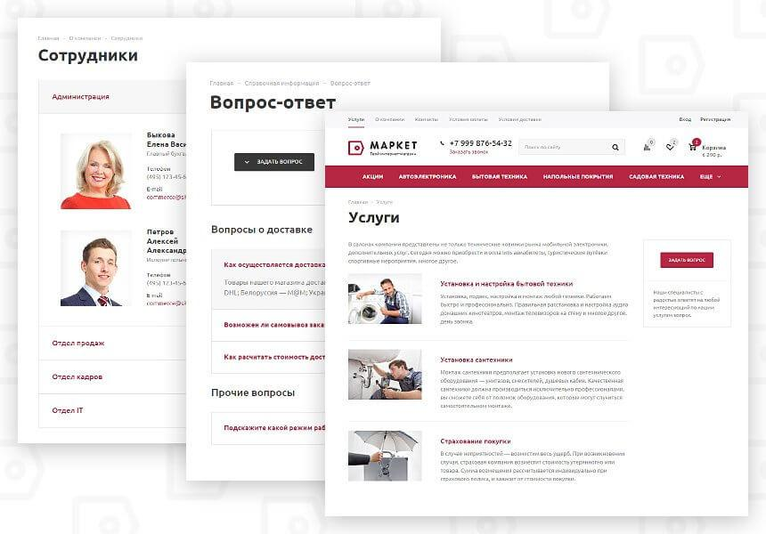 1f231d5e65566 Готовый интернет-магазин редакция Маркет
